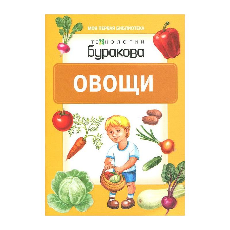 Книга для малышей Технологии Буракова Моя первая библиотека Овощи<br>