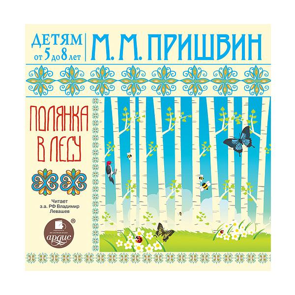 Mp3 Ардис Детям от 5 лет Пришвин М.М. Полянка в лесу<br>