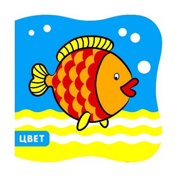 Купашки Школа семи гномов Рыбка<br>