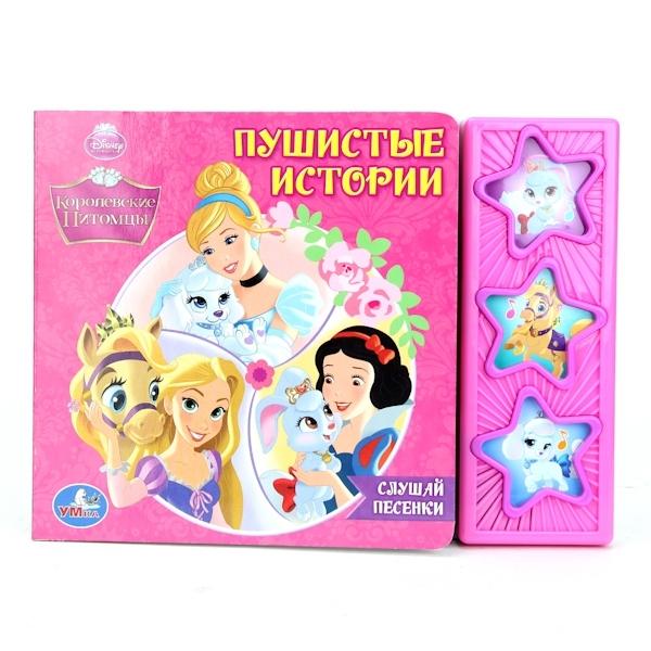 Книга Умка с 3 звуковыми кнопками Disney Королевские питомцы Пушистые истории<br>