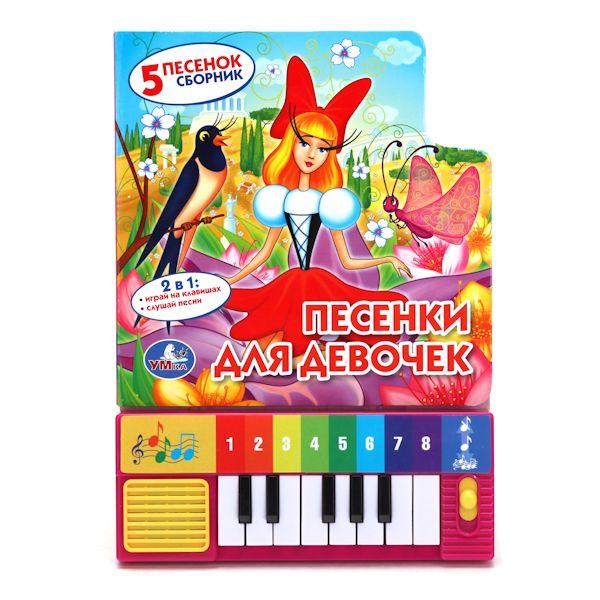 Книга-пианино Умка Песенки для девочек<br>