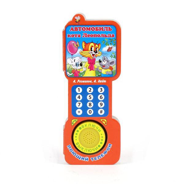 Книга Умка в форме телефона Автомобиль кота Леопольда<br>