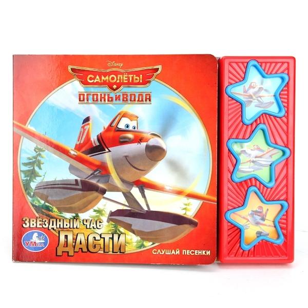 Книга Умка с 3 звуковыми кнопками Disney Самолеты2 Звездный час Дасти<br>