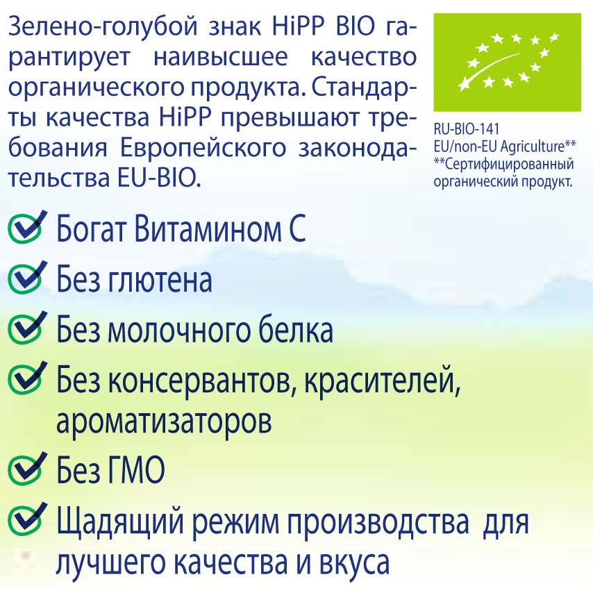 ���� Hipp ��������� 125 �� ������� (� 4 ���)