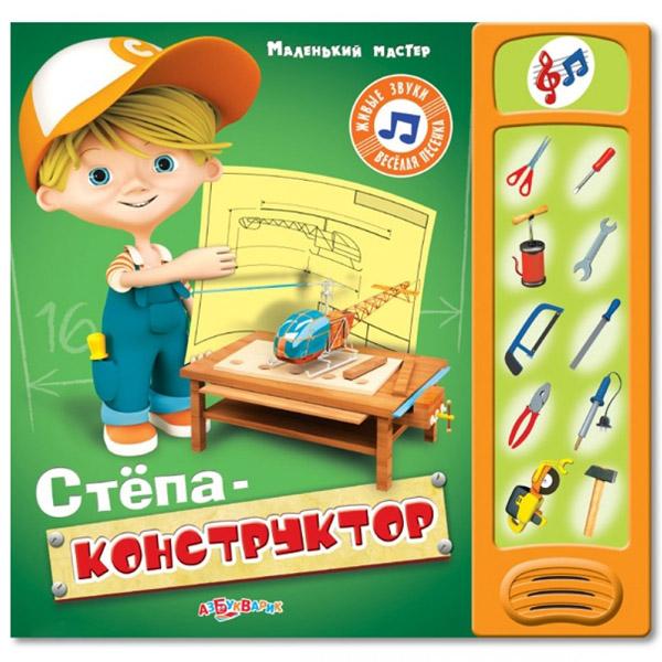 Книга Азбукварик Маленький мастер Степа-конструктор<br>