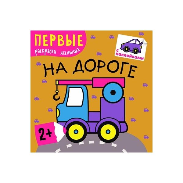 Первые раскраски малыша Школа семи гномов На дороге<br>