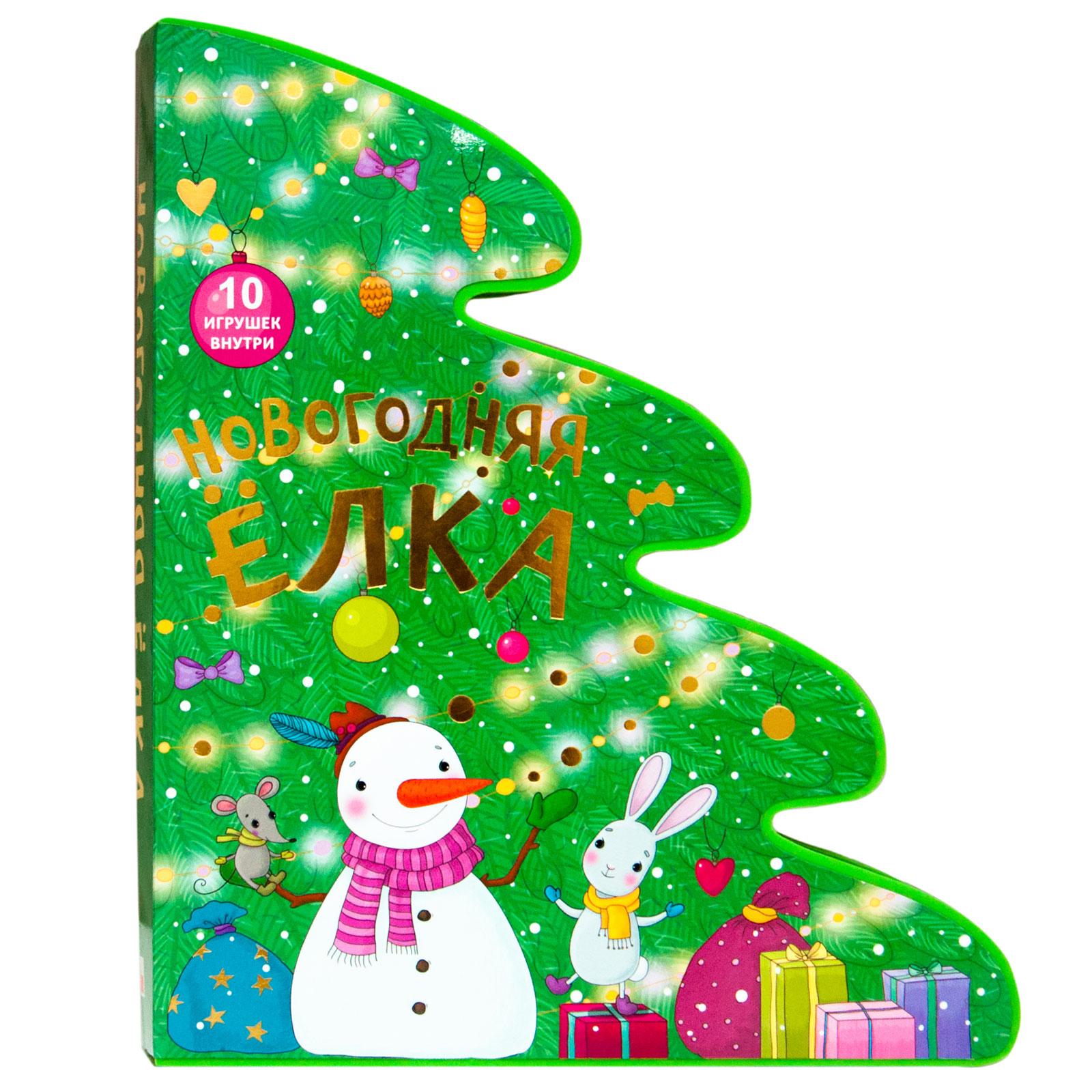 Книга Мозаика-синтез Новогодняя елка (ЕВА)<br>
