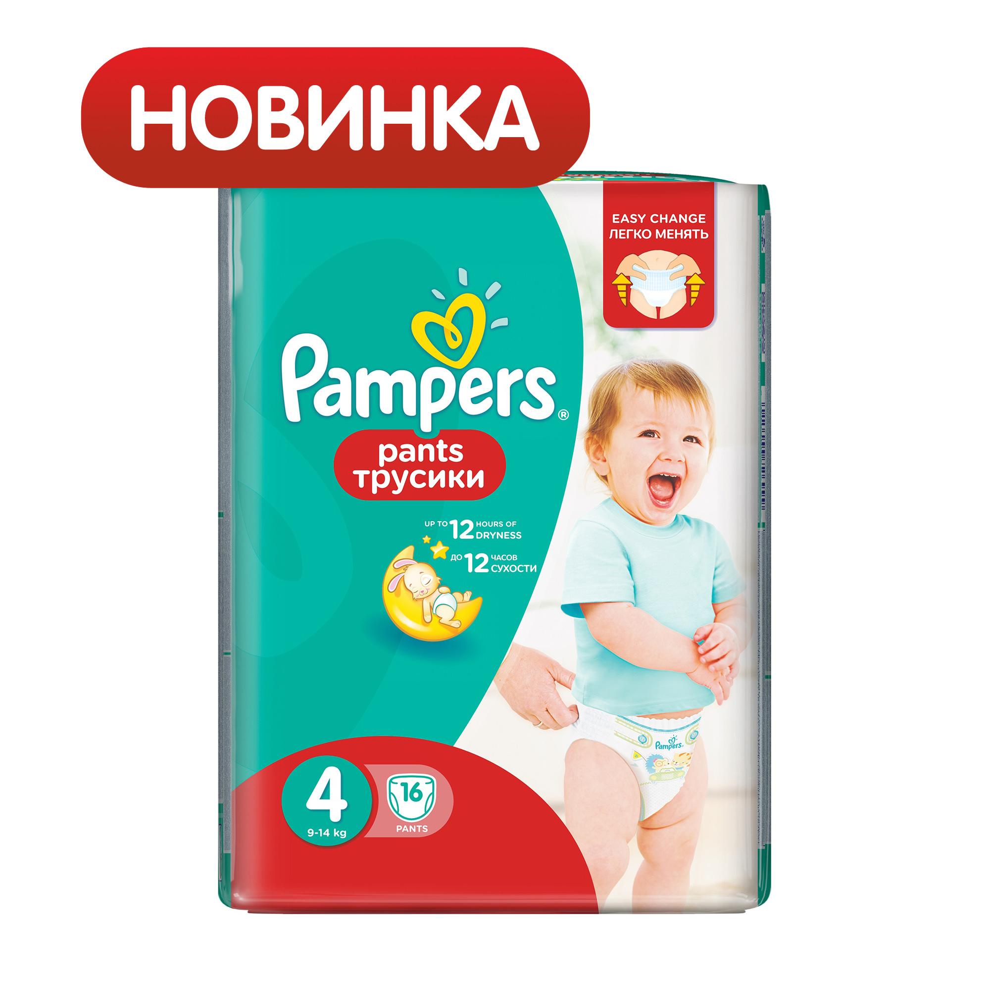 Трусики Pampers Pants Maxi 9-14 кг (16 шт) Размер 4<br>