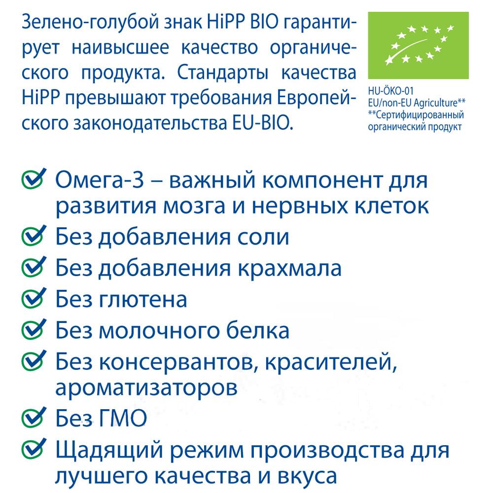 ���� Hipp ��� ������ ������ 190 �� ������� � ������ ��������� (� 6 ���)