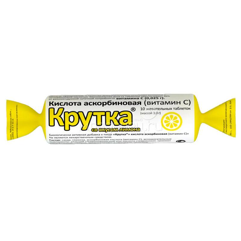 Аскорбиновая кислота Крутка со вкусом лимона