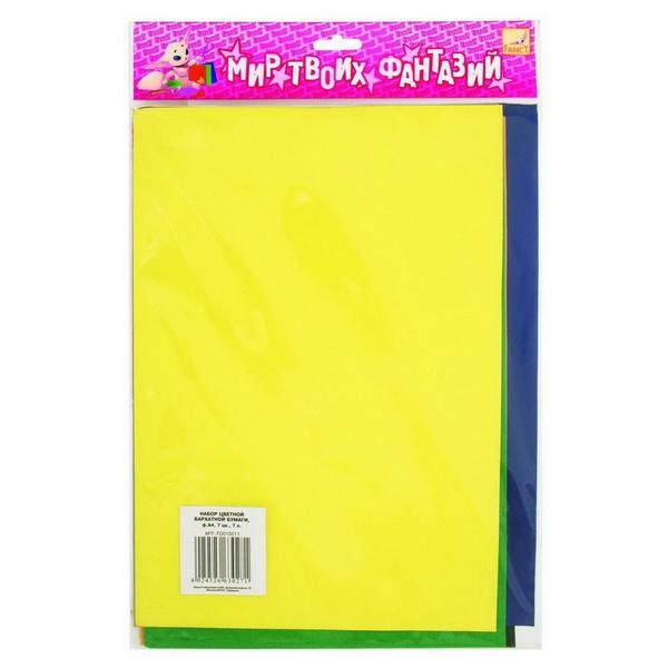 Набор цветной бархатной бумаги FANCY CREATIVE A4 7 цветов 7 листов