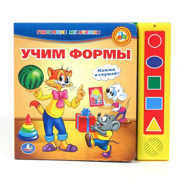 Книга Умка со звуковыми кнопками Учим формы Леопольд<br>