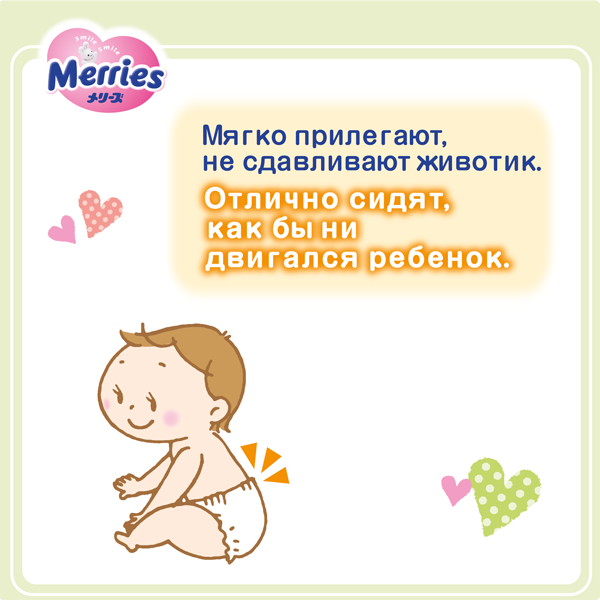 ���������� Merries Mini 9-14 �� (18 ��) ������ L