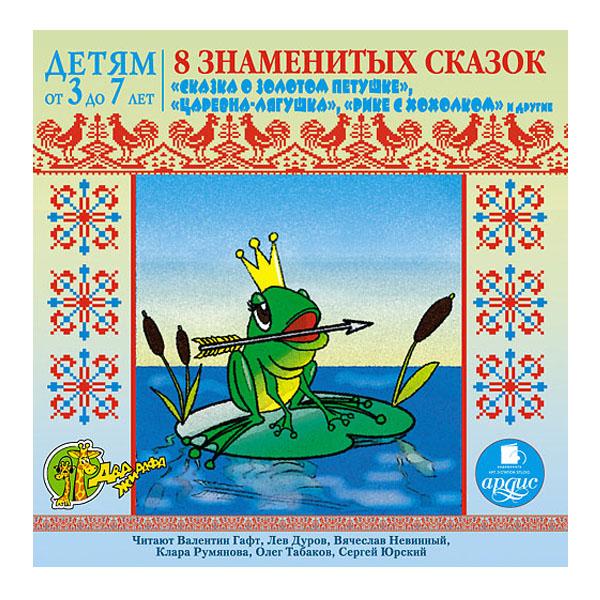 Mp3 Ардис Детям от 3 лет 8 знаменитых сказок. Сказка о золотом петушке. Царевна-лягушка. Рике с хохолком и другие<br>