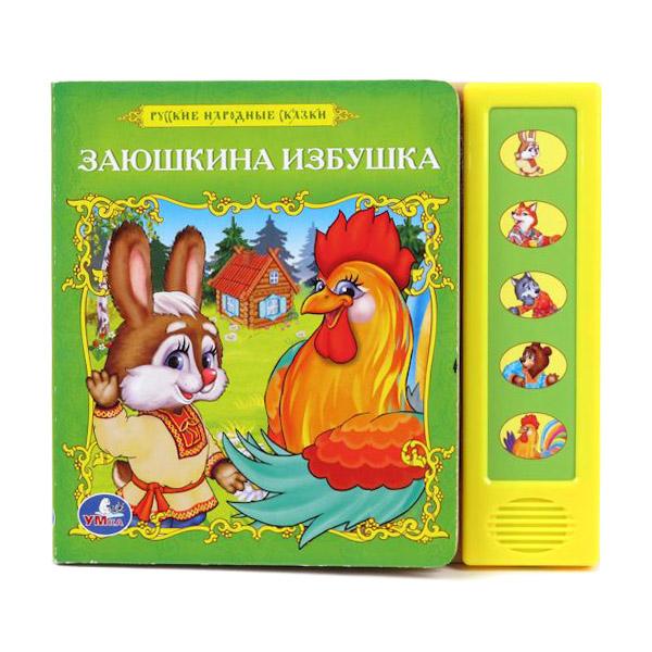 Книга Умка со звуковыми кнопками Русские народные сказки Заюшкина избушка