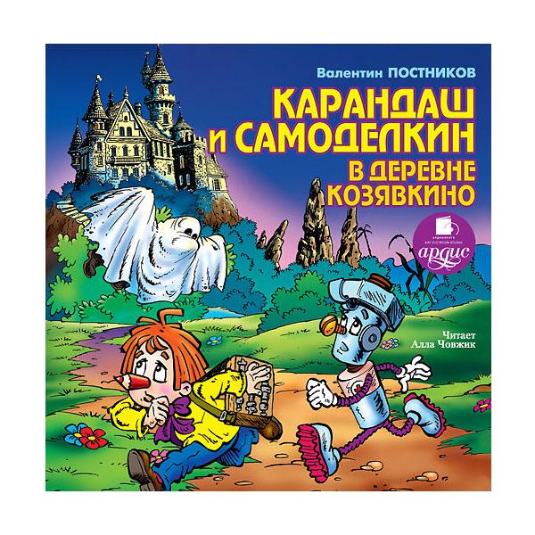 Mp3 Ардис Постников В. Карандаш и Самоделкин в деревне Козявкино.<br>