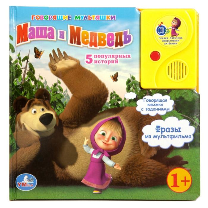 Книга Умка в пухлой обложке с аудиосказкой Маша и Медведь 5 историй<br>