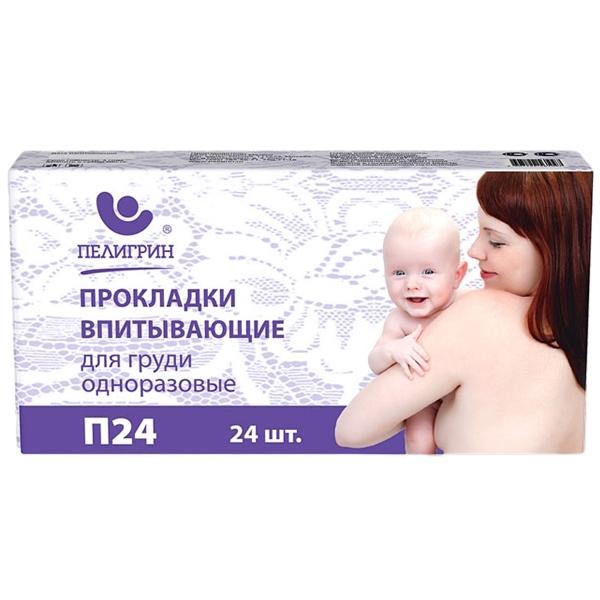 Прокладки для груди Пелигрин одноразовые 24 шт<br>