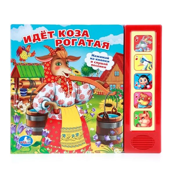 Книга Умка со звуковыми кнопками Идет коза рогатая<br>