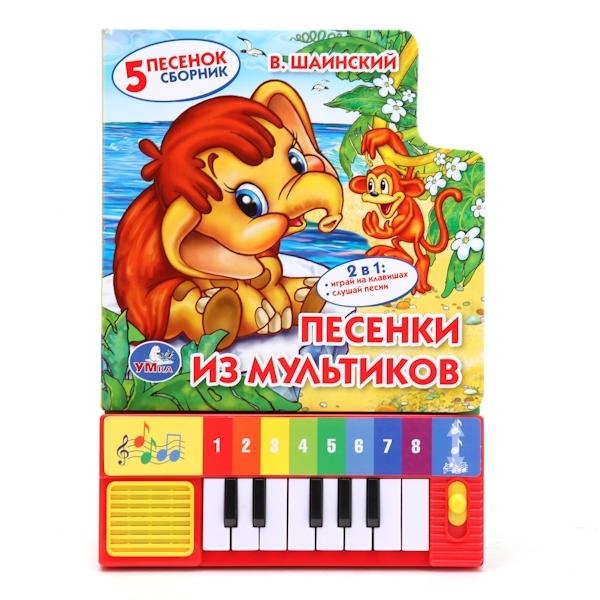 Книга-пианино Умка Союзмультфильм Песенки из мультиков<br>
