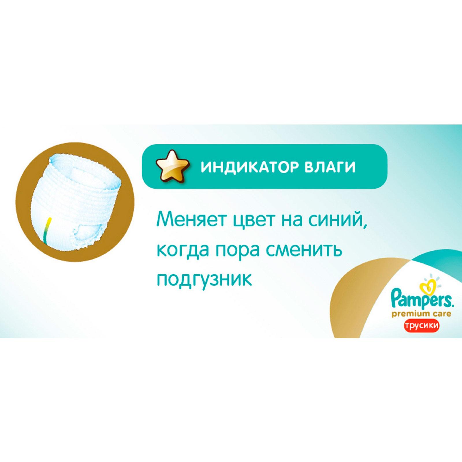����� Pampers � 5 ������� Premium Care (4 ������)