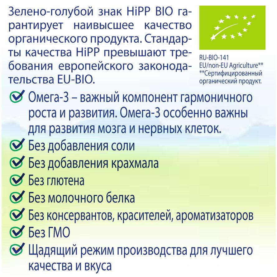 ���� Hipp ������ � ������� 125 �� ������� �������� � ���������� � �������� (� 6 ���)
