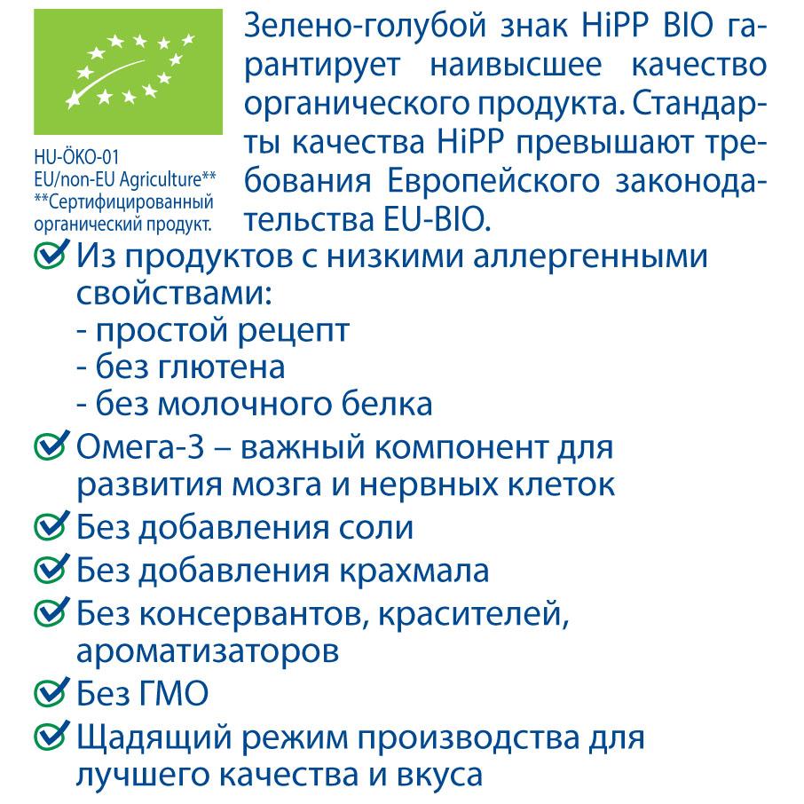 Пюре Hipp овощное 125 гр Тыква с картофелем (с 5 мес)