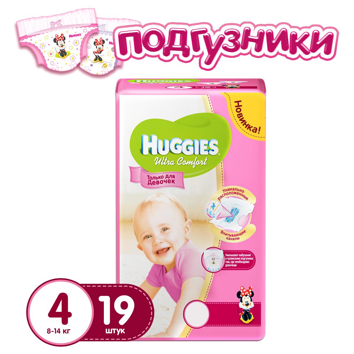 Подгузники Huggies Ultra Comfort Conv Pack для девочек 8-14 кг (19 шт) Размер 4<br>