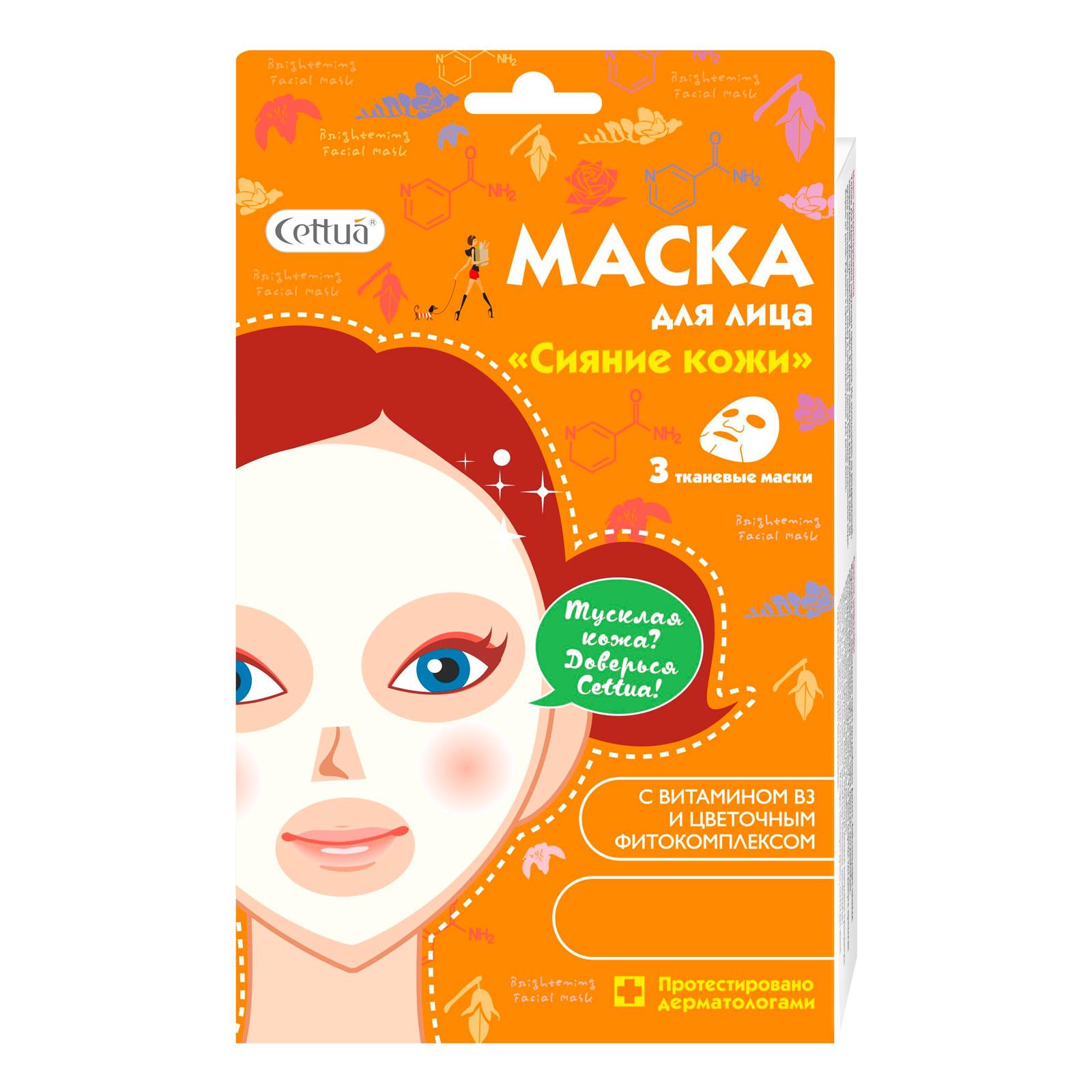 Маска для лица Cettua сияние кожи 3 шт<br>