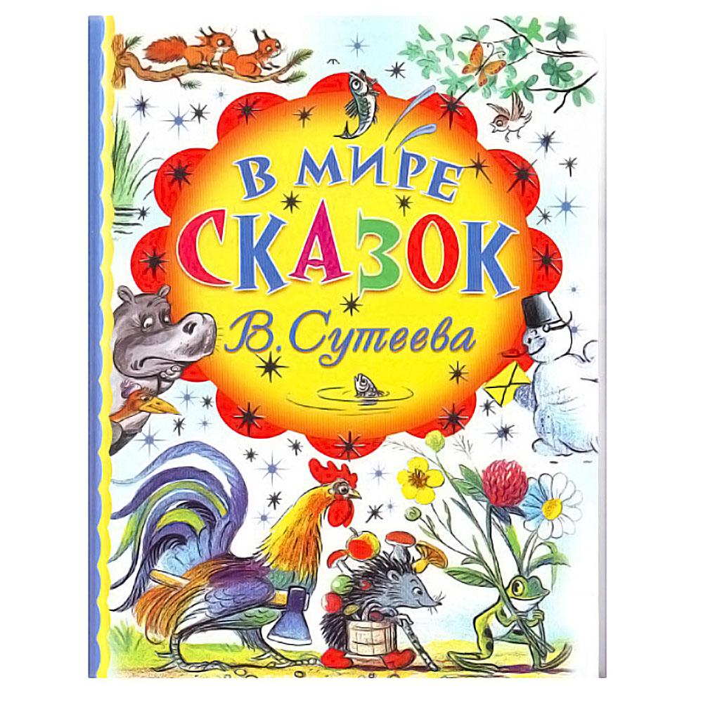 """Сказки, мифы, легенды """"В мире сказок В. Сутеева"""" Сутеев В. Г. от Младенец.ru"""
