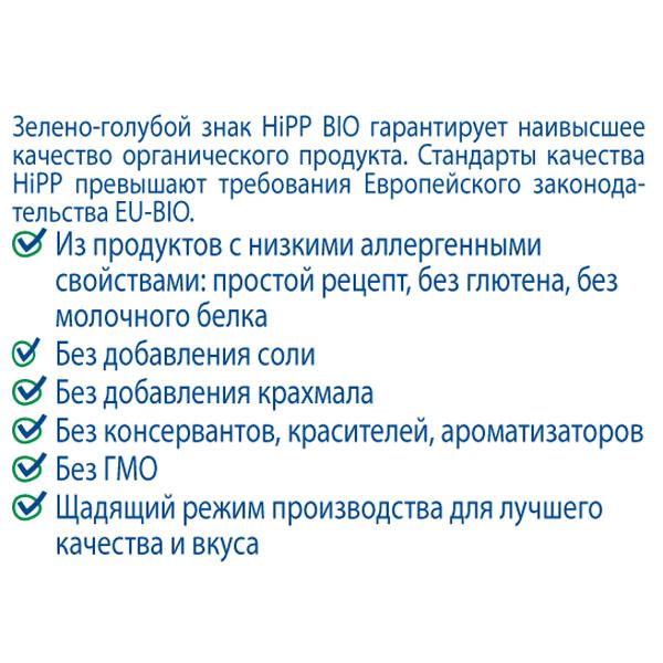 ���� Hipp ������� 80 �� ��������� (� 4 ���)