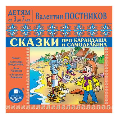 Mp3 Ардис Детям от 3 лет Постников В. Сказки про Карандаша и Самоделкина