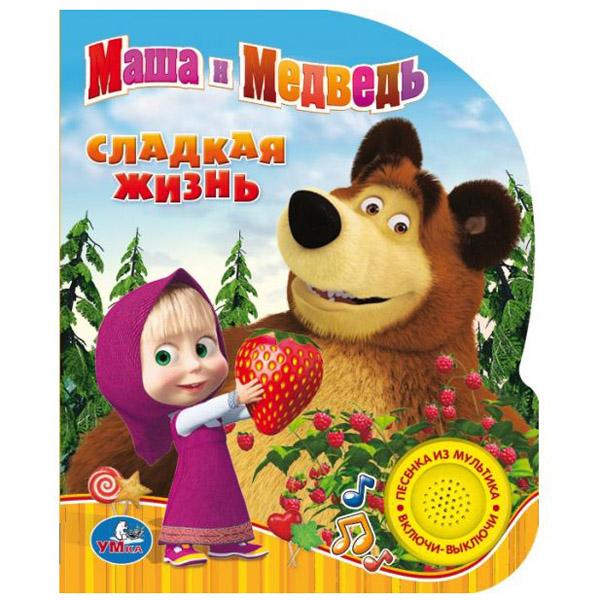 Книга Умка с 1 звуковой кнопкой Маша и Медведь Сладкая жизнь
