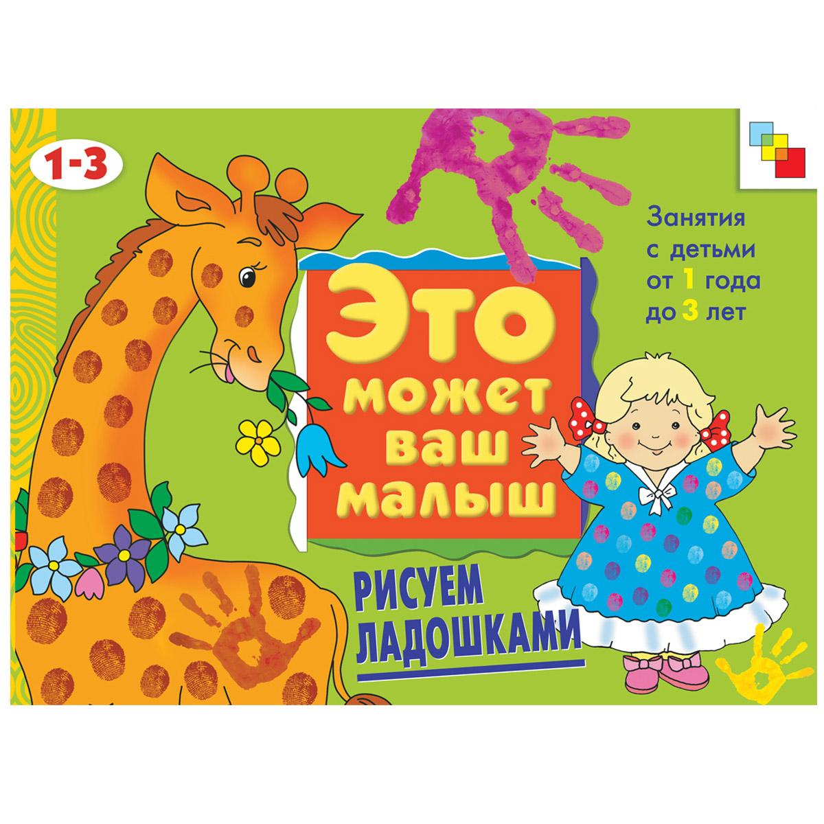 Художественный альбом для занятий с детьми 1-3 лет. Это может ваш малыш Рисуем ладошками<br>