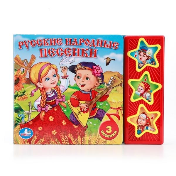 Книга Умка с 3 звуковыми кнопками Русские народные песенки<br>