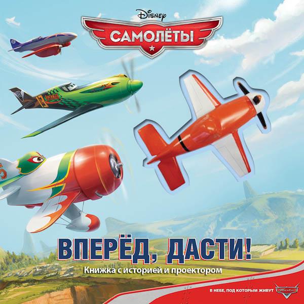 Книги по мультфильмам Самолеты Вперед Дасти!<br>