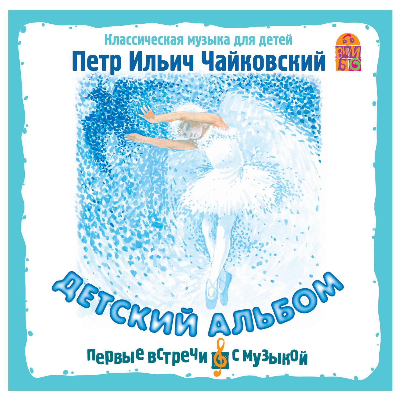 """CD Вимбо """"Самая первая музыка"""" """"П.И. Чайковский - детский альбом"""""""