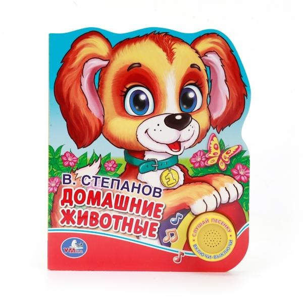 Книга Умка с 1 звуковой кнопкой В.А. Степанов Домашние животные