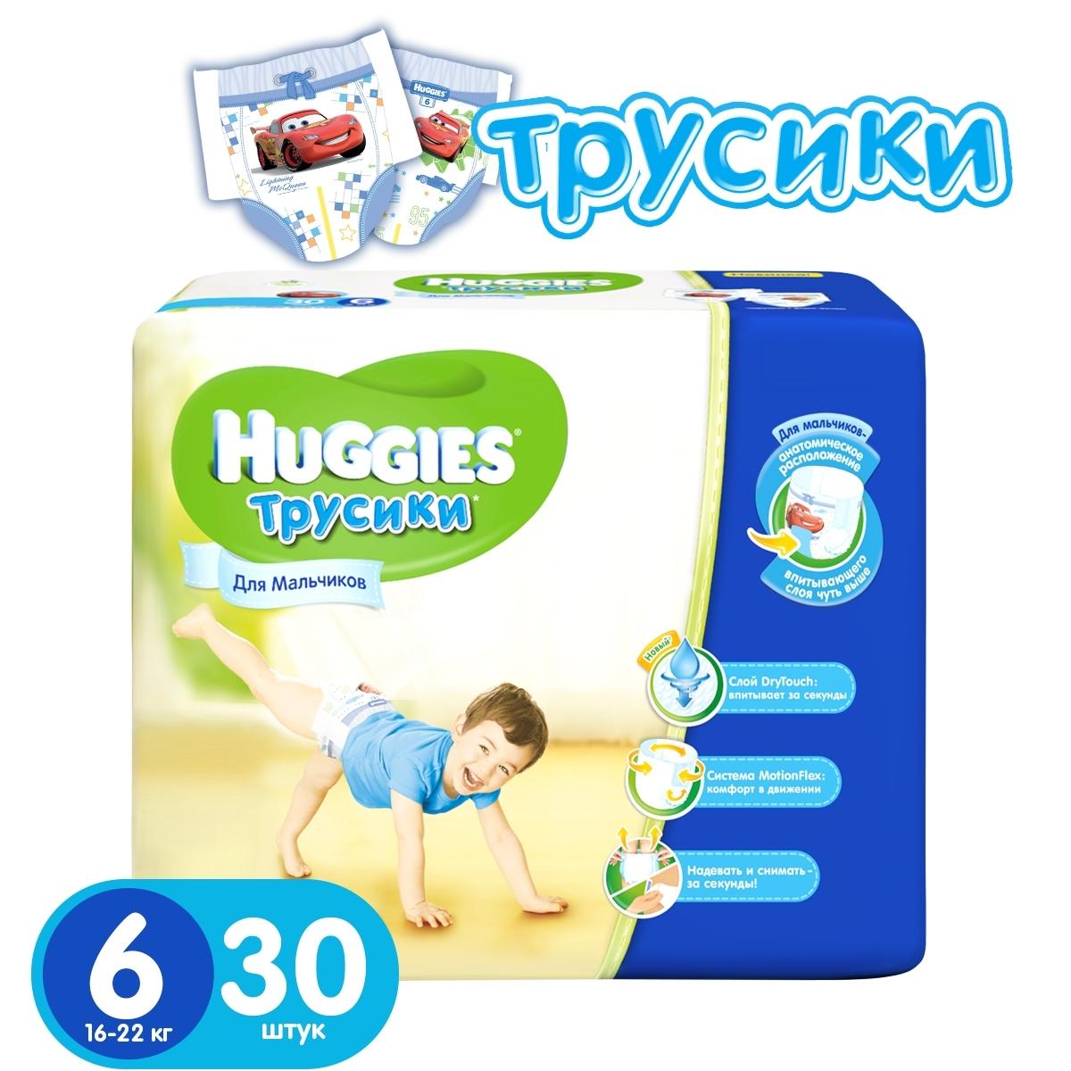 Трусики Huggies для мальчиков 16-22 кг (30 шт) Размер 6<br>
