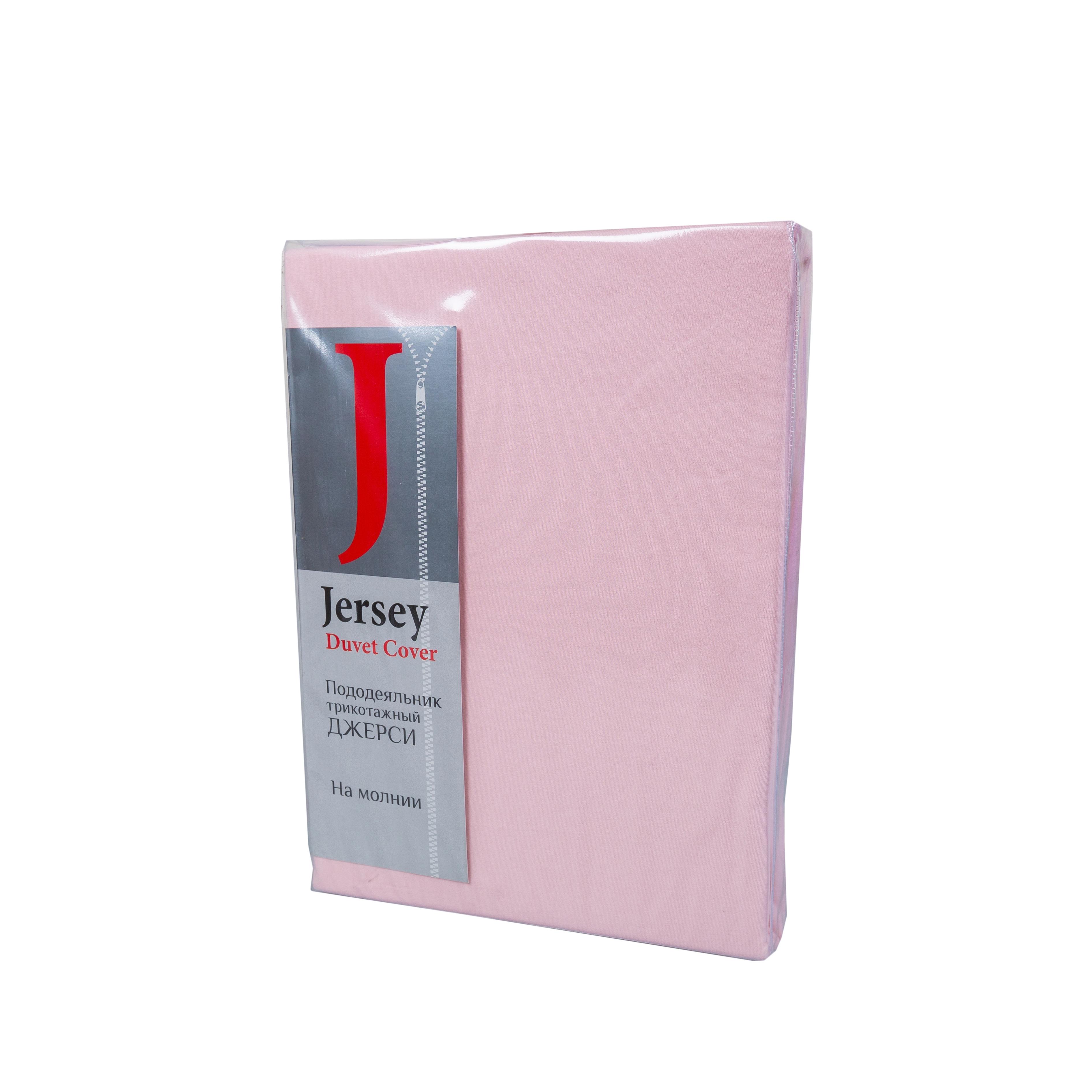 Пододеяльник трикотажный на молнии Oltex Jersey 110х140 №2033 Бледно-розовый<br>