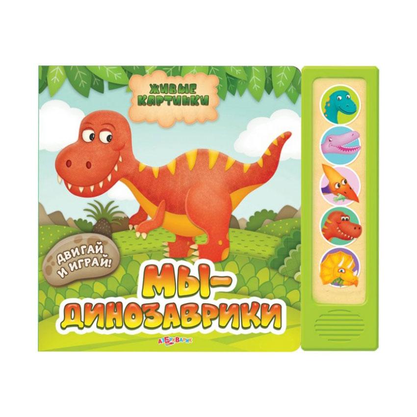 Книга Азбукварик Живые картинки Мы - динозаврики<br>