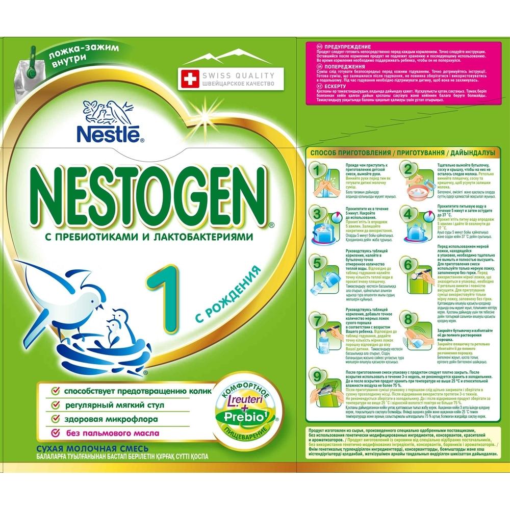 �������� ����� Nestle Nestogen 700 �� �1 (� 0 ���)