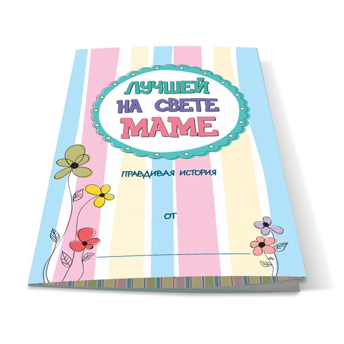 Буклет-заготовка Cute&amp;#039;n Clever Лучшей на свете Маме<br>
