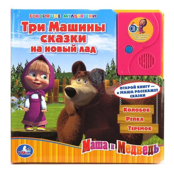Говорящая книга Умка с аудиосказкой Маша и Медведь<br>