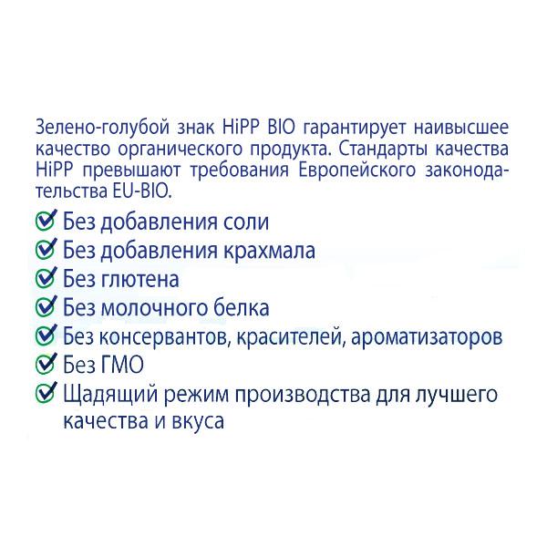 ���� Hipp ������� 80 �� ������� (� 4 ���)