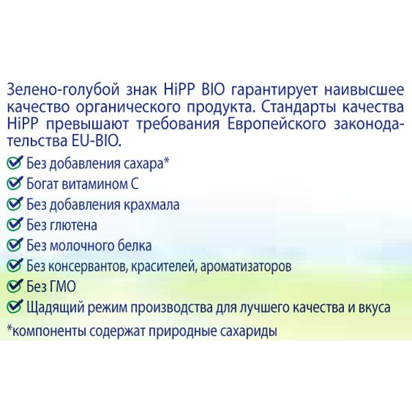 ���� Hipp ��������� 125 �� ������ (� 4 ���)