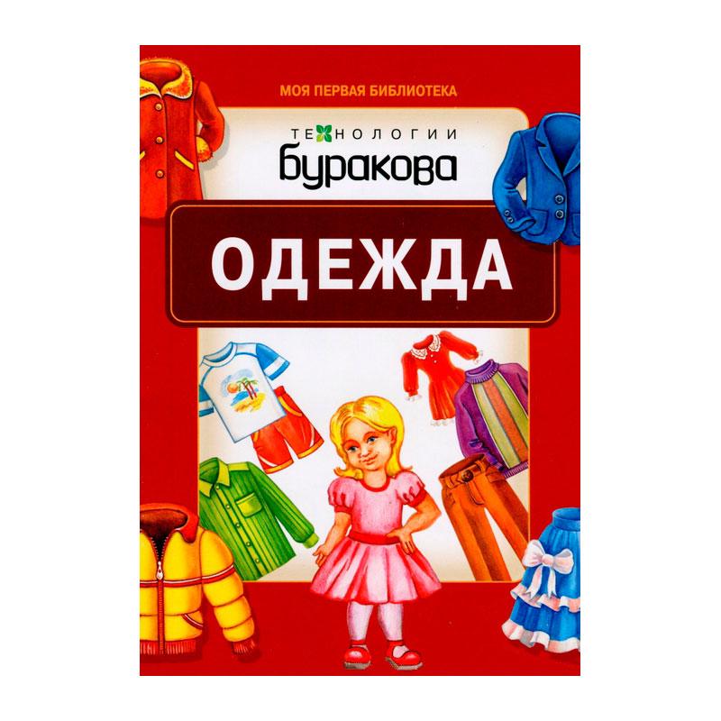Книга для малышей Технологии Буракова Моя первая библиотека Одежда<br>