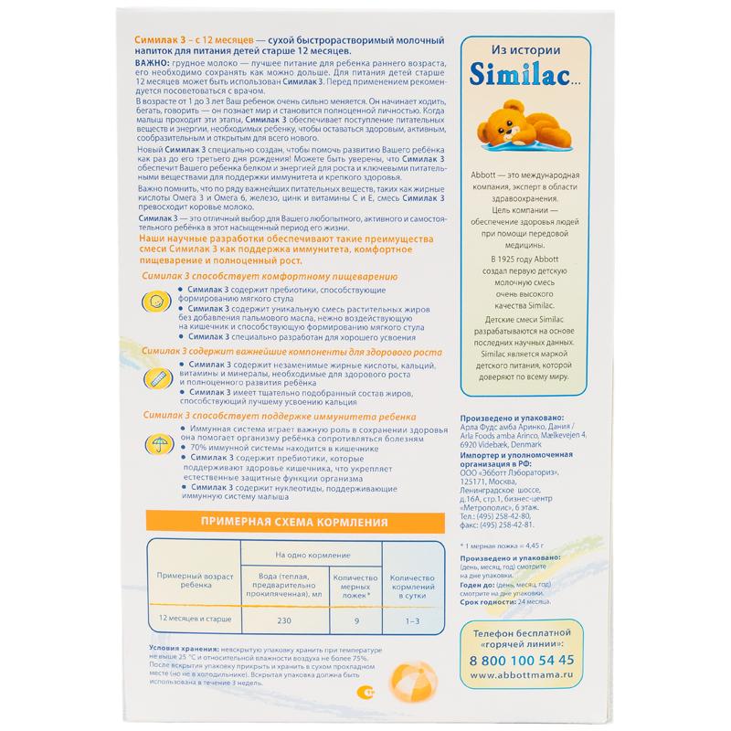 Заменитель Similac 350 гр №3 (с 12 мес)
