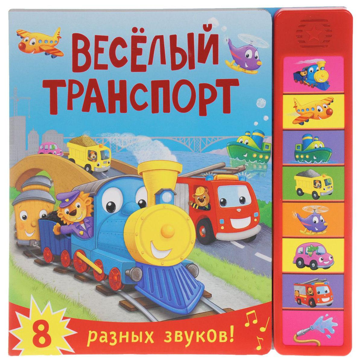 Книжка со звуками Школа семи гномов Веселый транспорт<br>