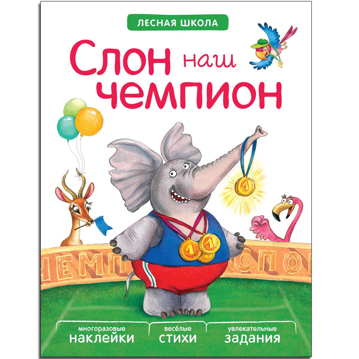 Книга Мозаика-синтез Лесная школа Слон наш чемпион<br>